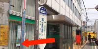 所沢方面からお越しの場合は埼玉りそな銀行前でお降りください。