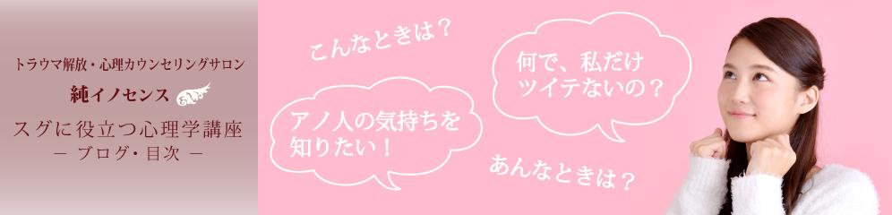 埼玉ふじみ野リラクゼーションサロン純イノセンスのブログ・スグに役立つ心理学講座・のすべての記事タイトルが見れます