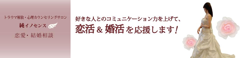 埼玉ふじみ野心理カウンセリングサロン純イノセンスの心理カウンセリングサービス・恋愛・結婚相談のご案内です