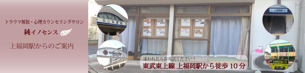 埼玉ふじみ野心理カウンセリングサロン純イノセンスの上福岡駅・ふじみ野駅からのご案内です