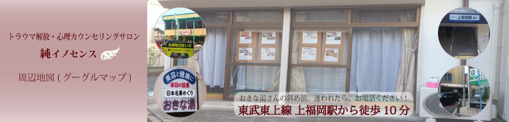 埼玉ふじみ野心理カウンセリングサロン純イノセンス周辺の詳細地図のご案内です