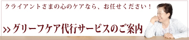 埼玉ふじみ野心理カウンセリングサロン【純イノセンス】グリーフケア代行サービスはこちらをご覧ください