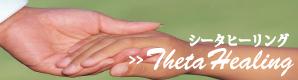 ポジティブな感情を呼び覚ますシータヒーリングの詳細はこちらをご覧ください